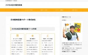 日本販売促進サポート株式会社