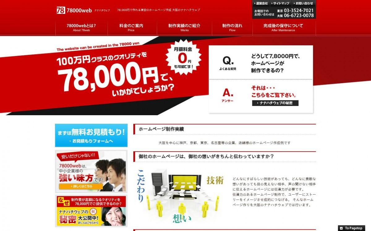 オルトウェブ株式会社の制作情報 | 大阪府のホームページ制作会社 | Web幹事