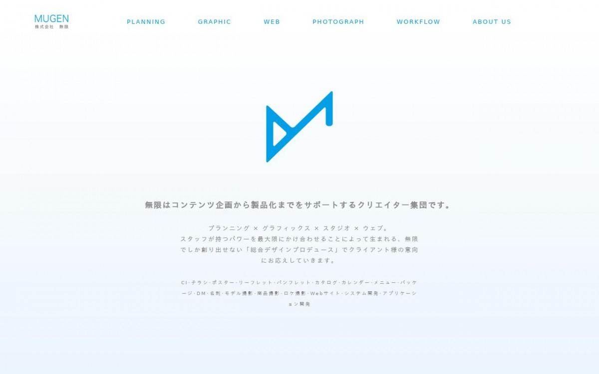 株式会社無限の制作実績と評判 | 山口県のホームページ制作会社 | Web幹事