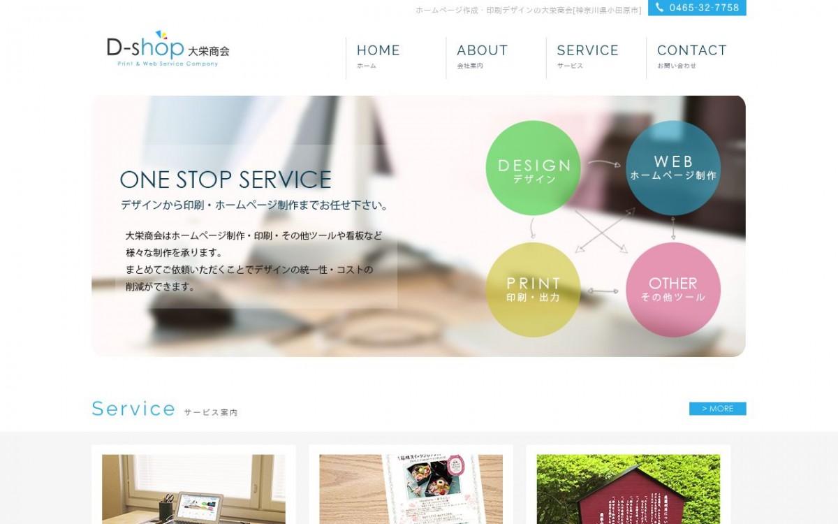 有限会社大栄商会の制作情報 | 神奈川県のホームページ制作会社 | Web幹事