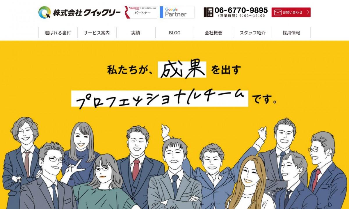 株式会社クイックリーの制作実績と評判 | 大阪府のホームページ制作会社 | Web幹事