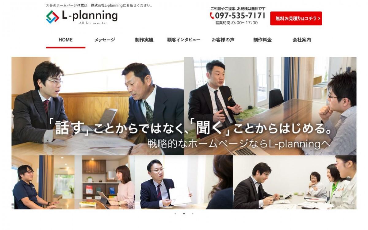 株式会社L-planningの制作実績と評判 | 大分県のホームページ制作会社 | Web幹事