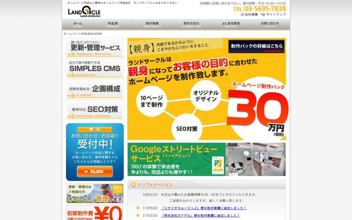 株式会社ランドサークルの制作情報 | 東京都中央区のホームページ制作会社 | Web幹事