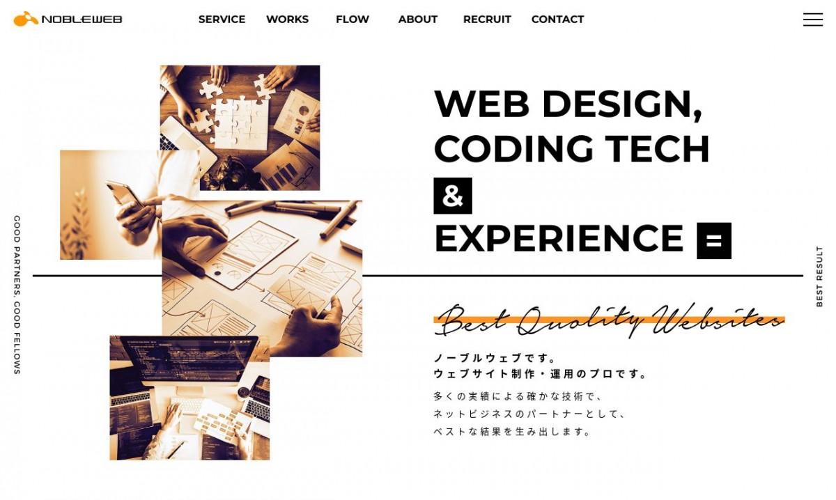 株式会社ノーブルウェブの制作実績と評判 | 東京都杉並区のホームページ制作会社 | Web幹事