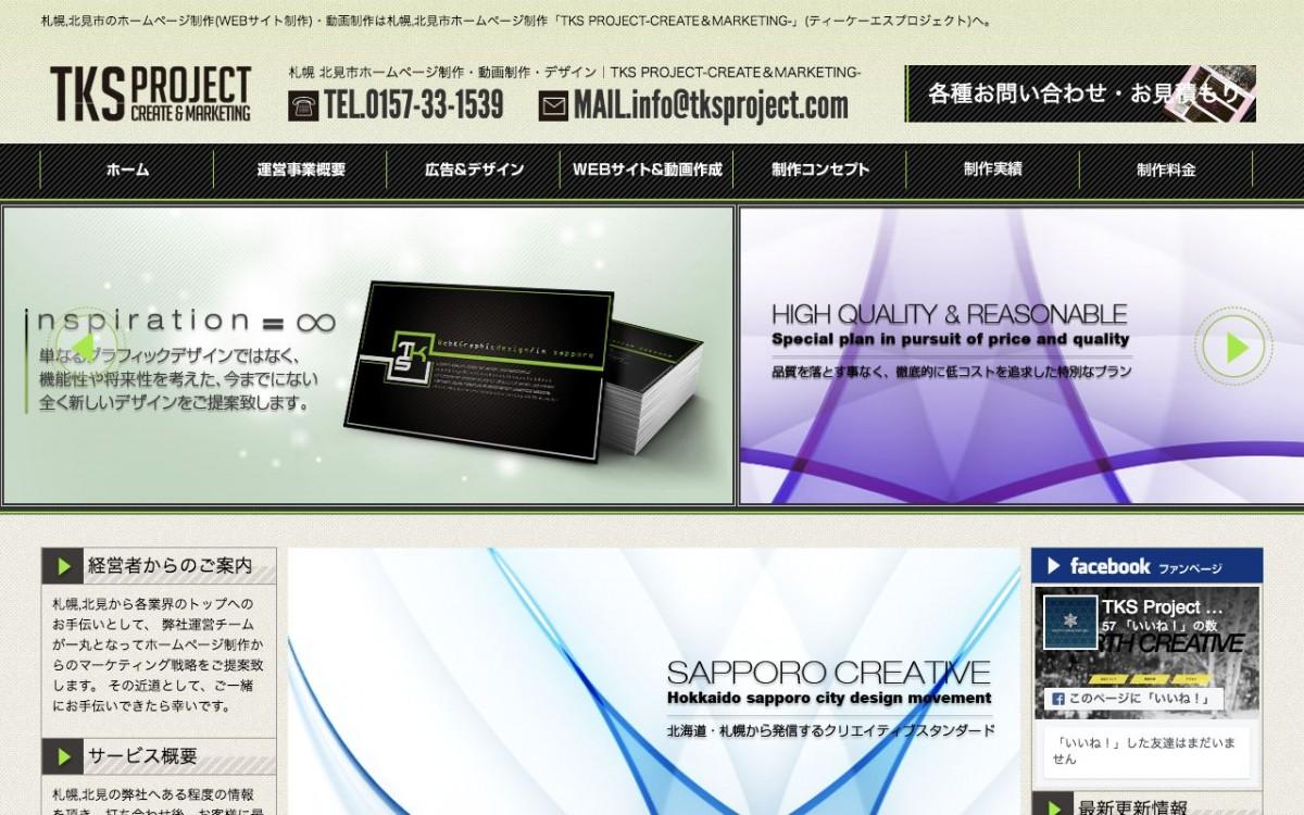 TKS PROJECTの制作情報 | 北海道のホームページ制作会社 | Web幹事
