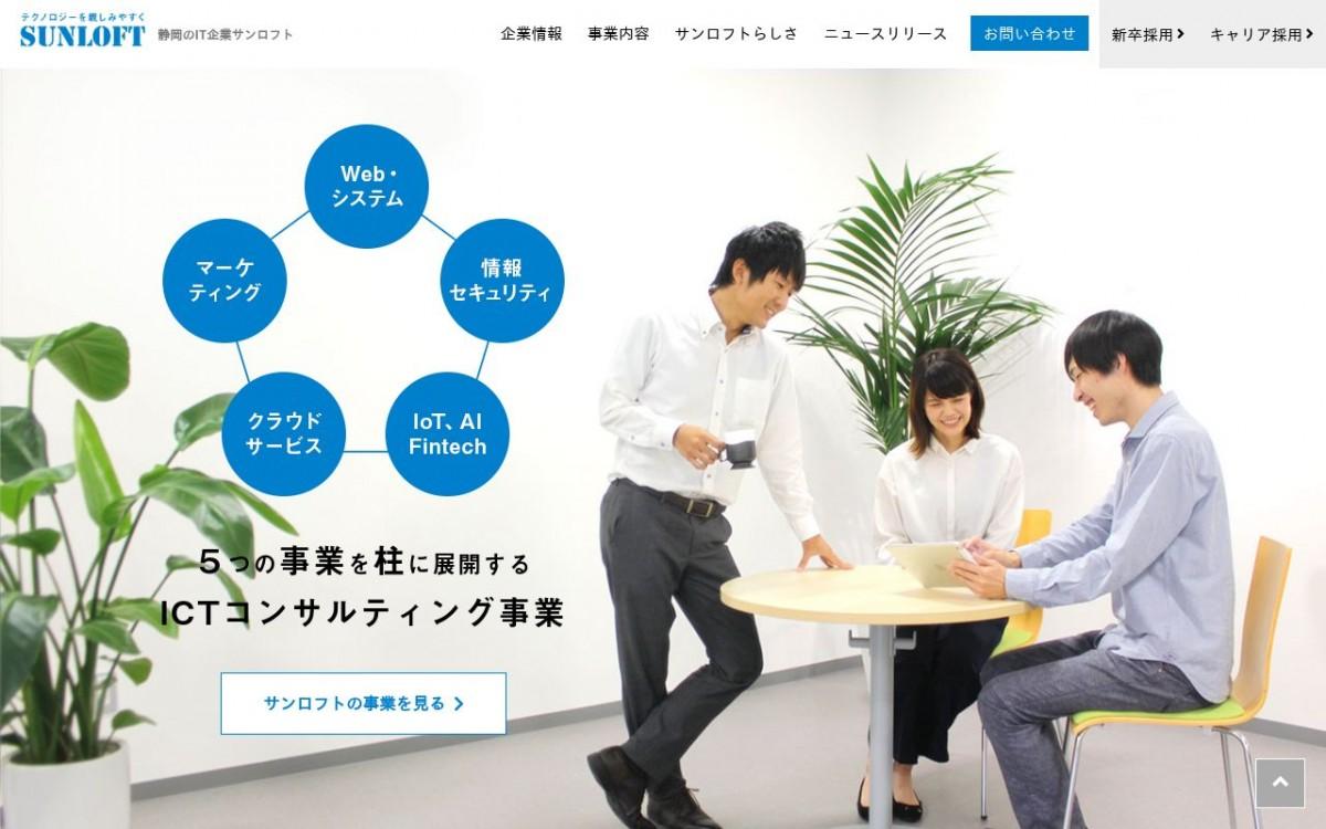 株式会社サンロフトの制作情報 | 静岡県のホームページ制作会社 | Web幹事