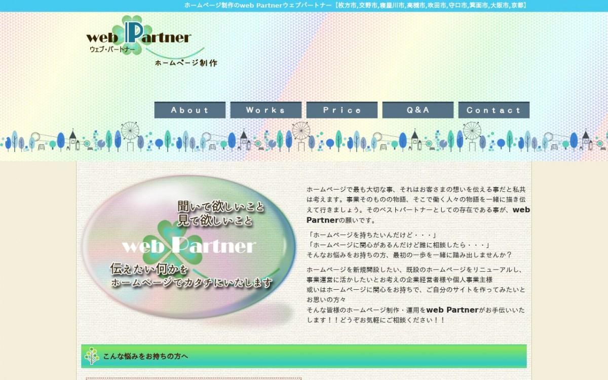 web Partnerの制作情報 | 大阪府のホームページ制作会社 | Web幹事