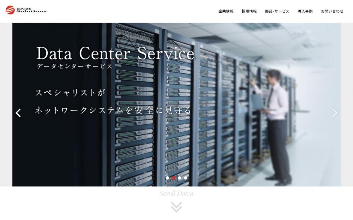 株式会社イーネットソリューションズの制作実績と評判 | 石川県のホームページ制作会社 | Web幹事