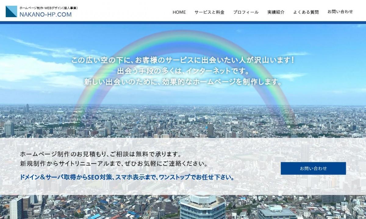 中野ホームページ制作室の制作実績と評判 | 神奈川県のホームページ制作会社 | Web幹事