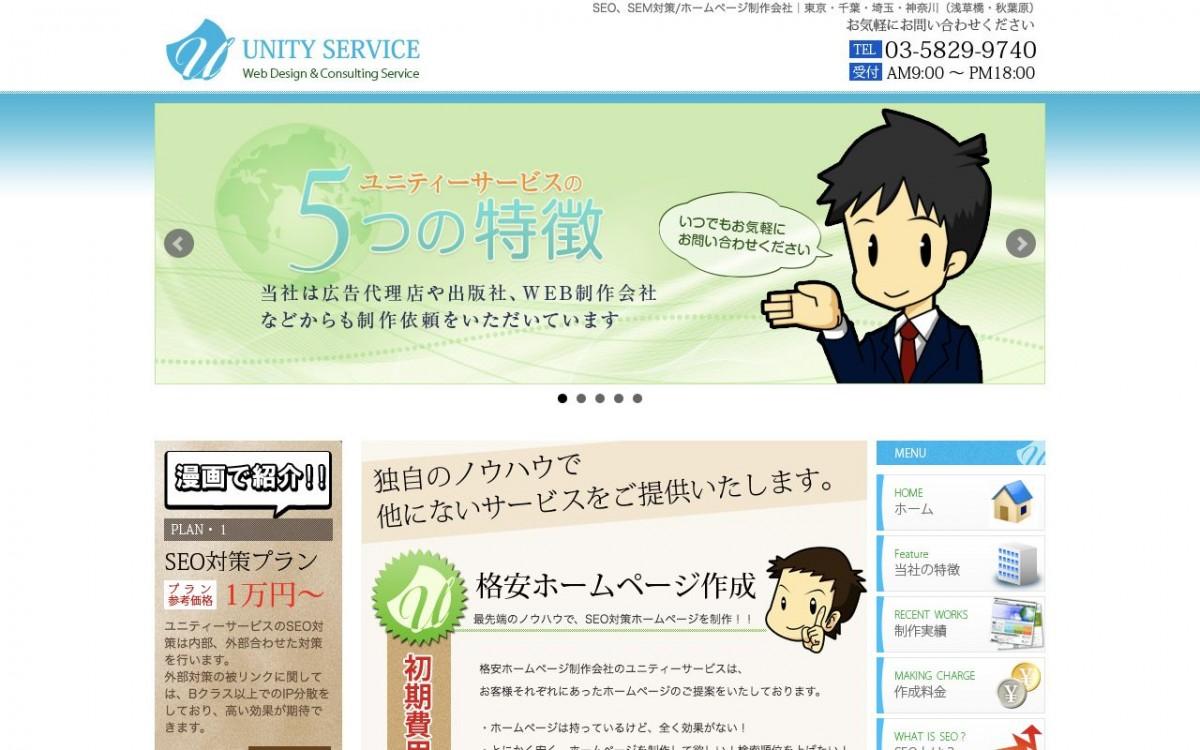 株式会社ユニティーサービスの制作情報 | 東京都台東区のホームページ制作会社 | Web幹事