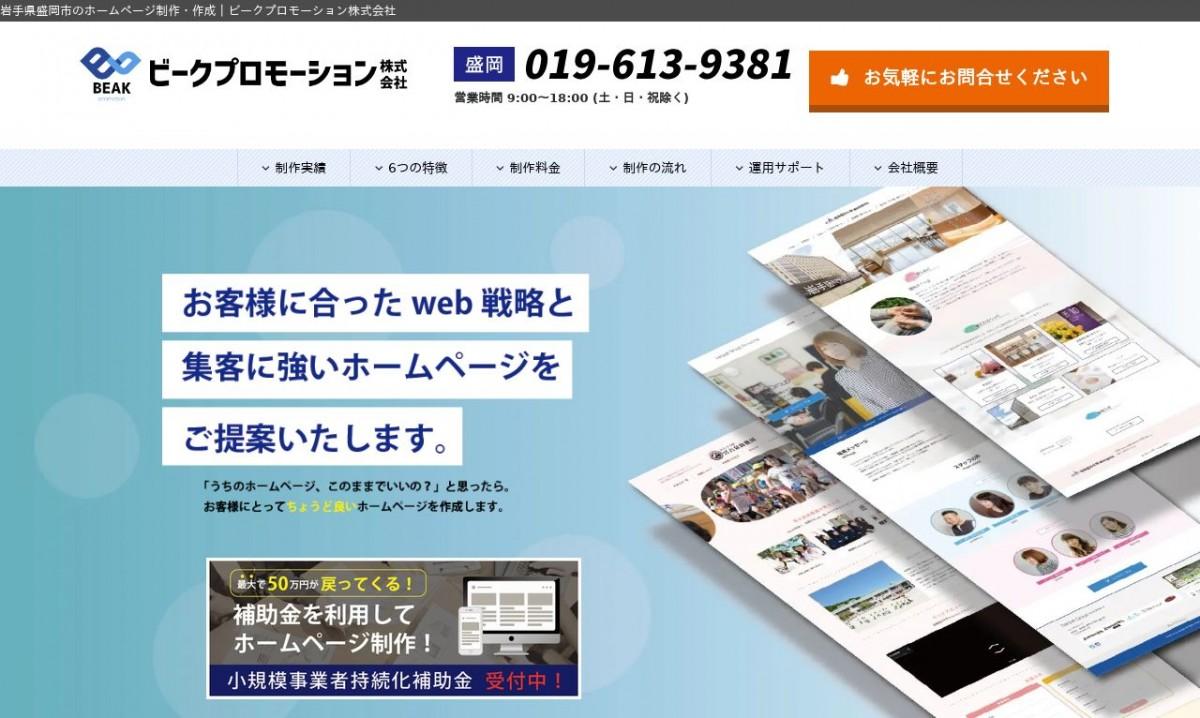 ビークプロモーション株式会社の制作実績と評判 | 岩手県のホームページ制作会社 | Web幹事