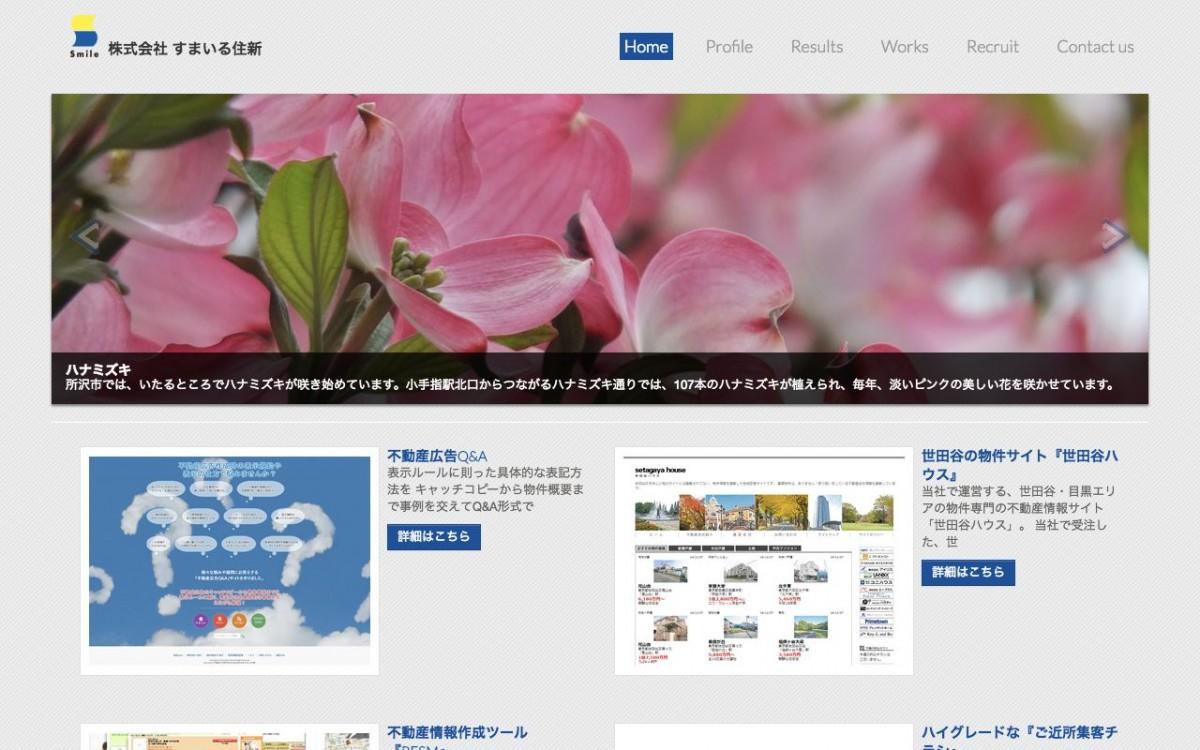 株式会社すまいる住新の制作情報 | 埼玉県のホームページ制作会社 | Web幹事