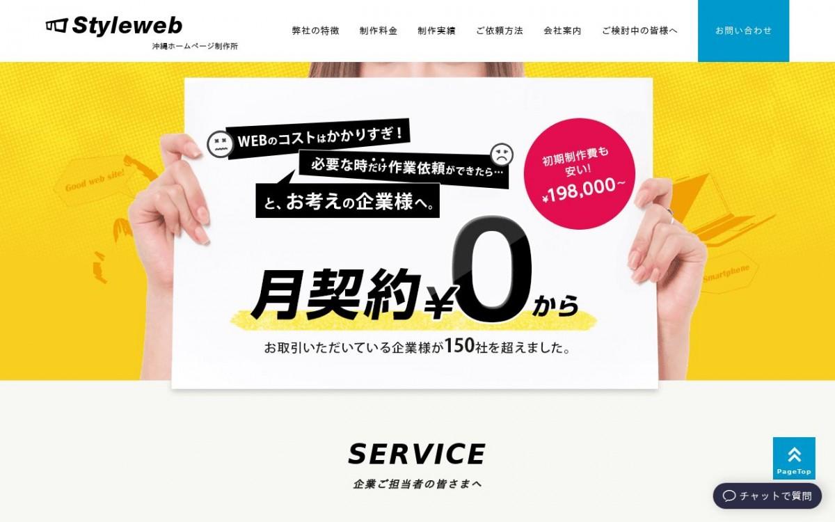 スタイルウェブの制作実績と評判   沖縄県のホームページ制作会社   Web幹事