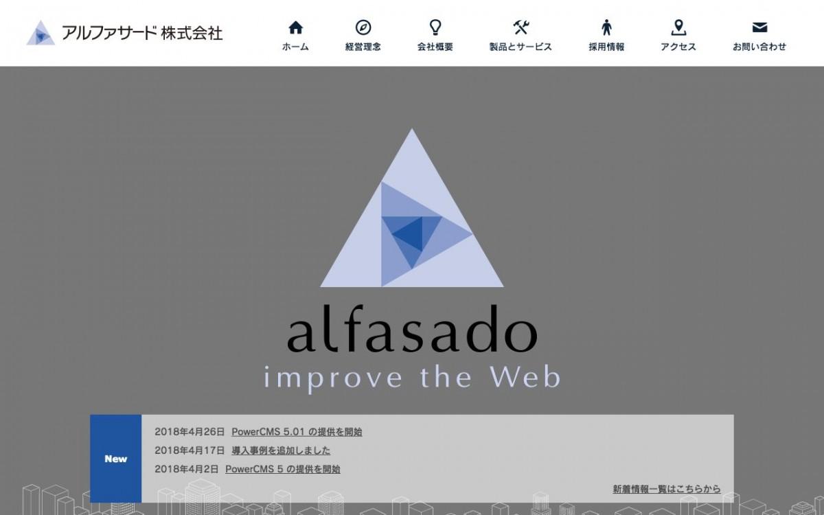 アルファサード株式会社の制作情報 | 大阪府のホームページ制作会社 | Web幹事
