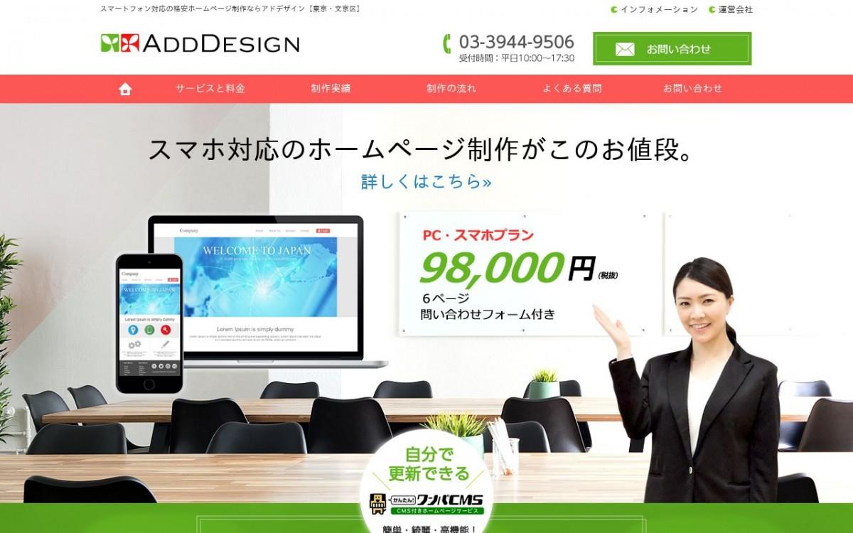 アドデザイン株式会社の制作実績と評判 | 東京都港区のホームページ制作会社 | Web幹事