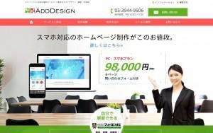 株式会社アドデザイン