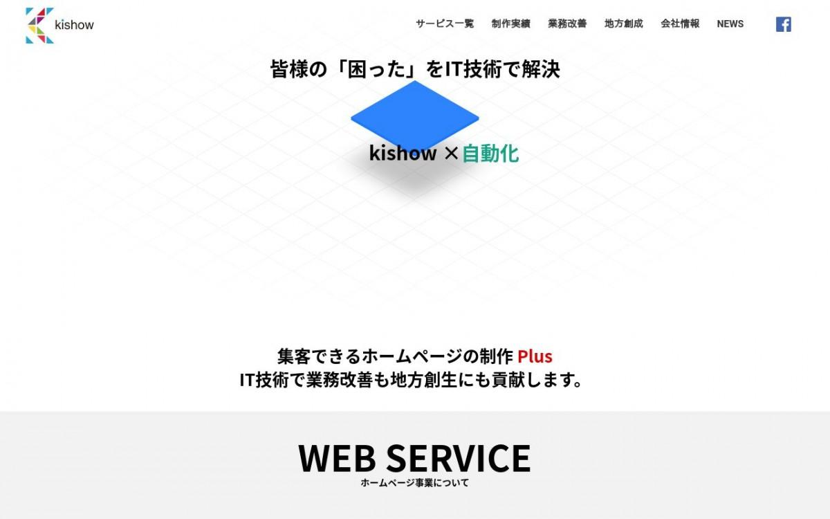 有限会社kishowの制作情報 | 埼玉県のホームページ制作会社 | Web幹事