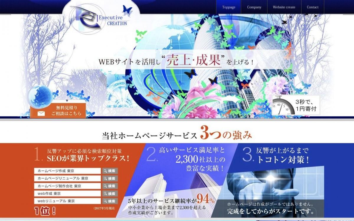 株式会社エグゼクティブクリエイションの制作情報 | 東京都台東区のホームページ制作会社 | Web幹事
