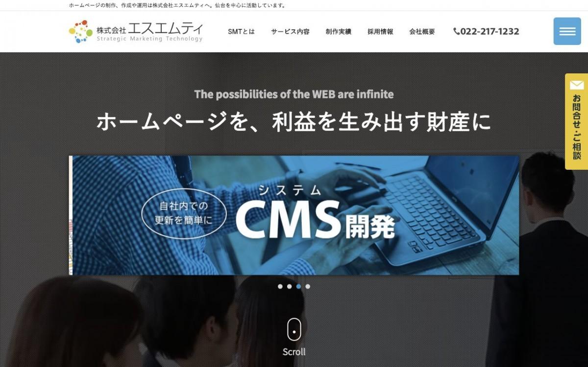 株式会社エスエムティの制作情報 | 宮城県のホームページ制作会社 | Web幹事