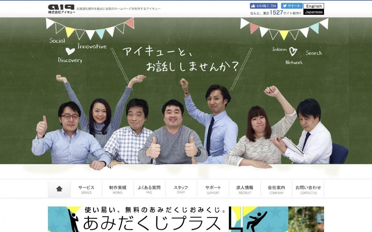 株式会社アイキューの制作実績と評判 | 北海道のホームページ制作会社 | Web幹事