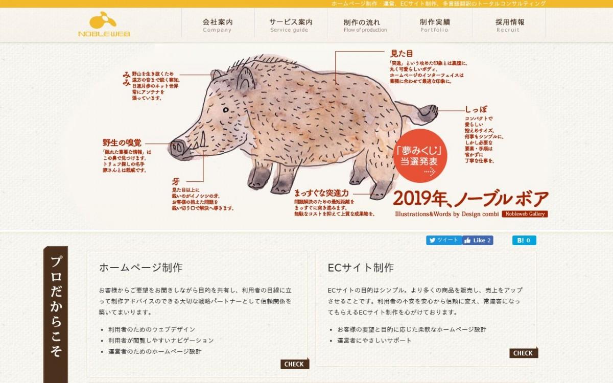 株式会社ノーブルウェブの制作情報 | 東京都杉並区のホームページ制作会社 | Web幹事