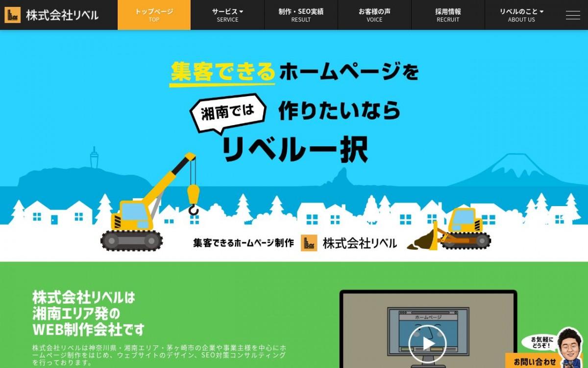 株式会社リベルの制作情報 | 神奈川県のホームページ制作会社 | Web幹事