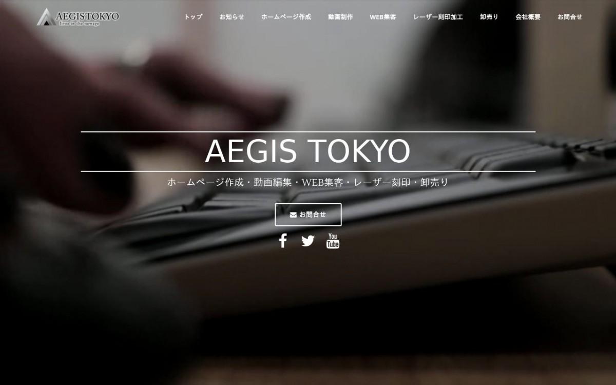 株式会社エージス東京の制作情報 | 東京都板橋区のホームページ制作会社 | Web幹事