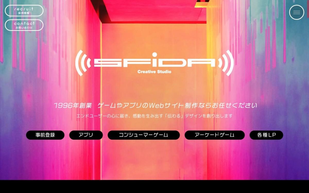 スフィーダ株式会社の制作情報 | 東京都渋谷区のホームページ制作会社 | Web幹事