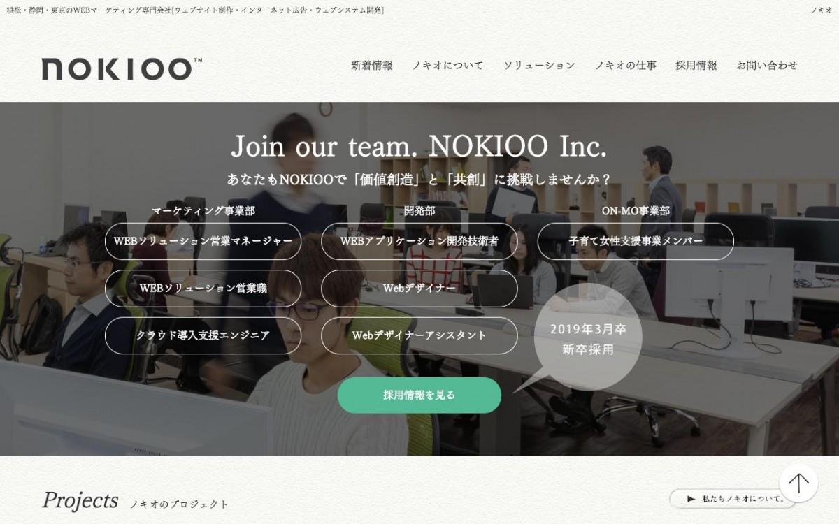株式会社NOKIOOの制作情報 | 静岡県のホームページ制作会社 | Web幹事