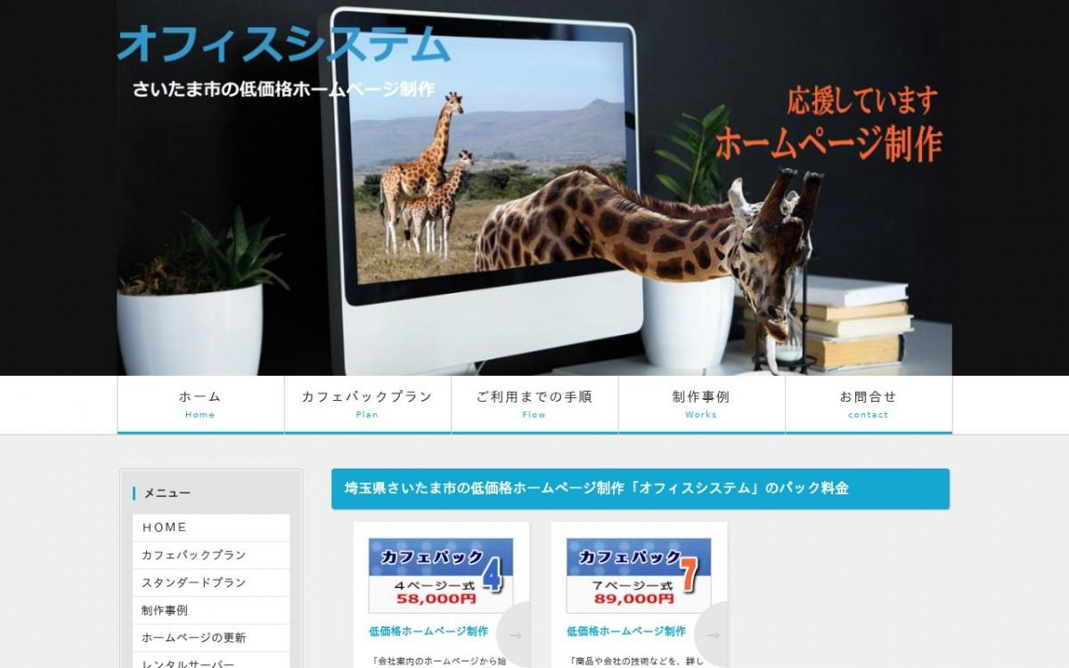 オフィスシステム瀧沢の制作情報 | 埼玉県のホームページ制作会社 | Web幹事