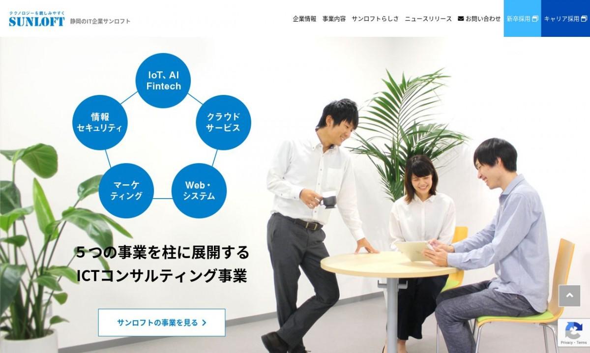 株式会社サンロフトの制作実績と評判   静岡県のホームページ制作会社   Web幹事