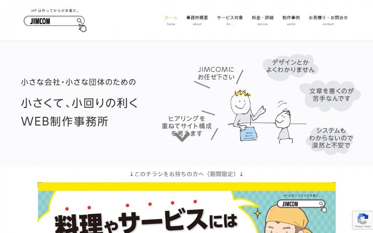 JIMCOMの制作情報 | 茨城県のホームページ制作会社 | Web幹事