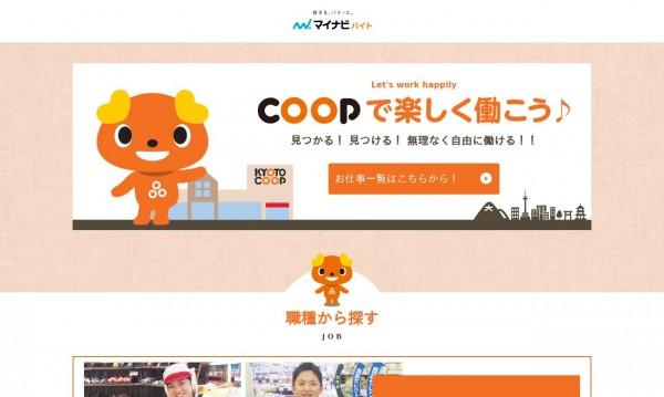 株式会社マイナビ「京都生活協同組合の採用サイト」