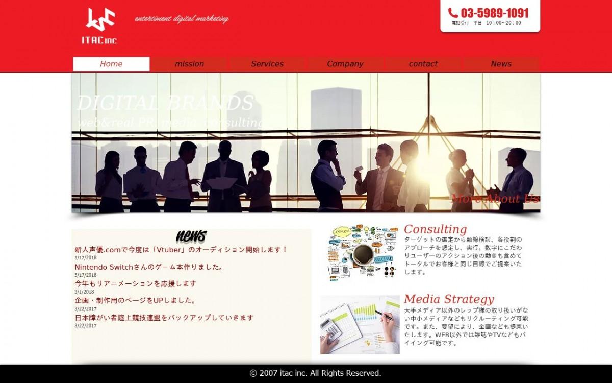 株式会社アイタックの制作情報 | 東京都中野区のホームページ制作会社 | Web幹事