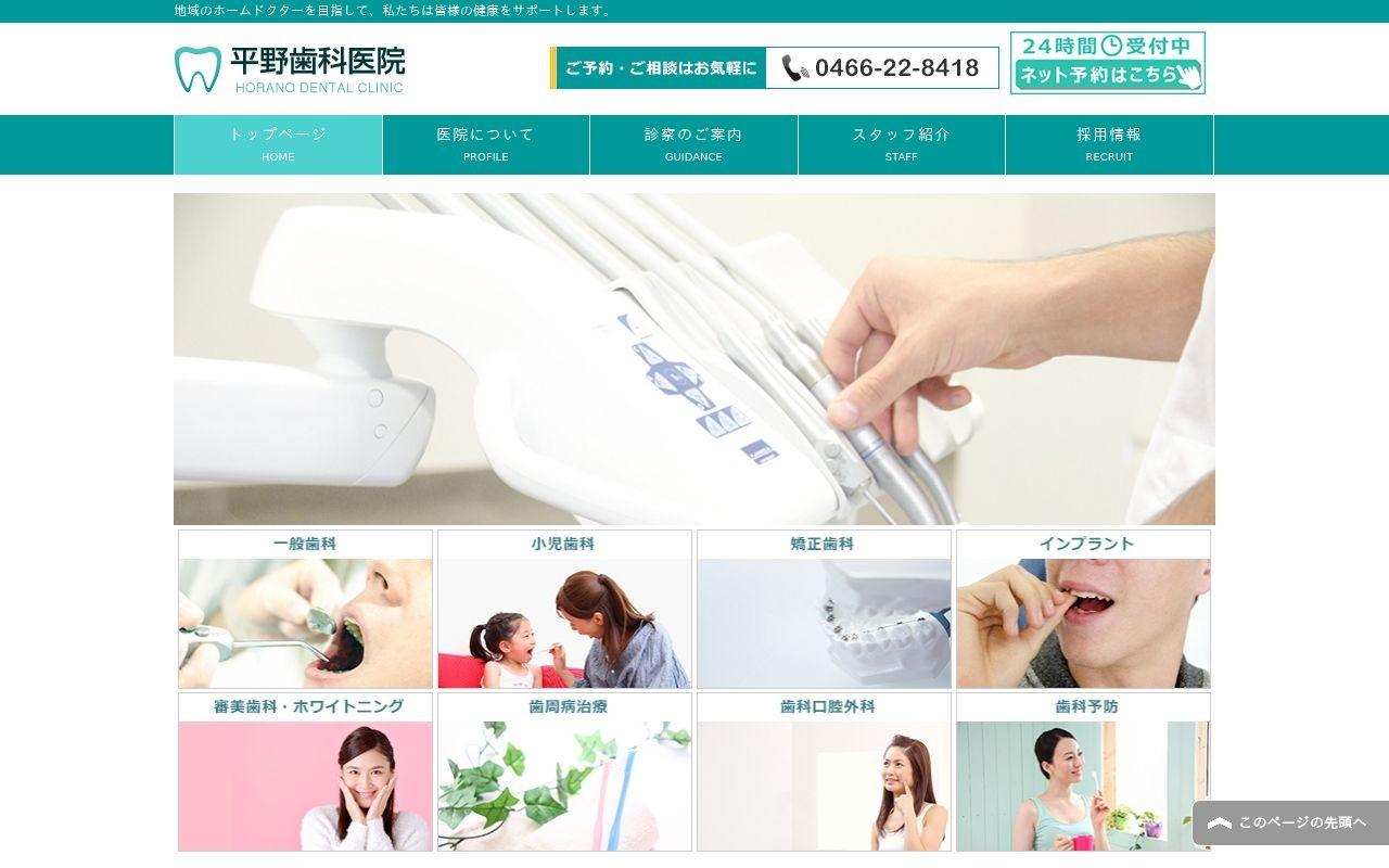 HK.Pro株式会社の実績 - 平野歯科医院 コーポレートサイト
