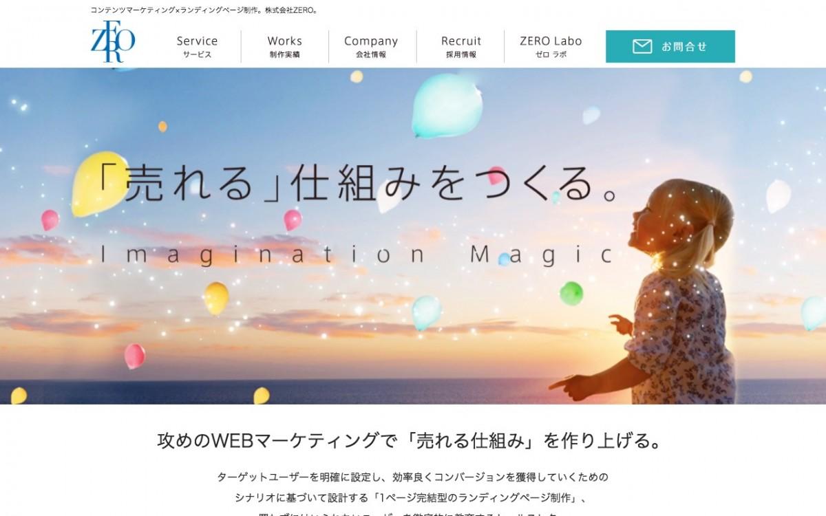 株式会社ZEROの制作情報 | 東京都港区のホームページ制作会社 | Web幹事