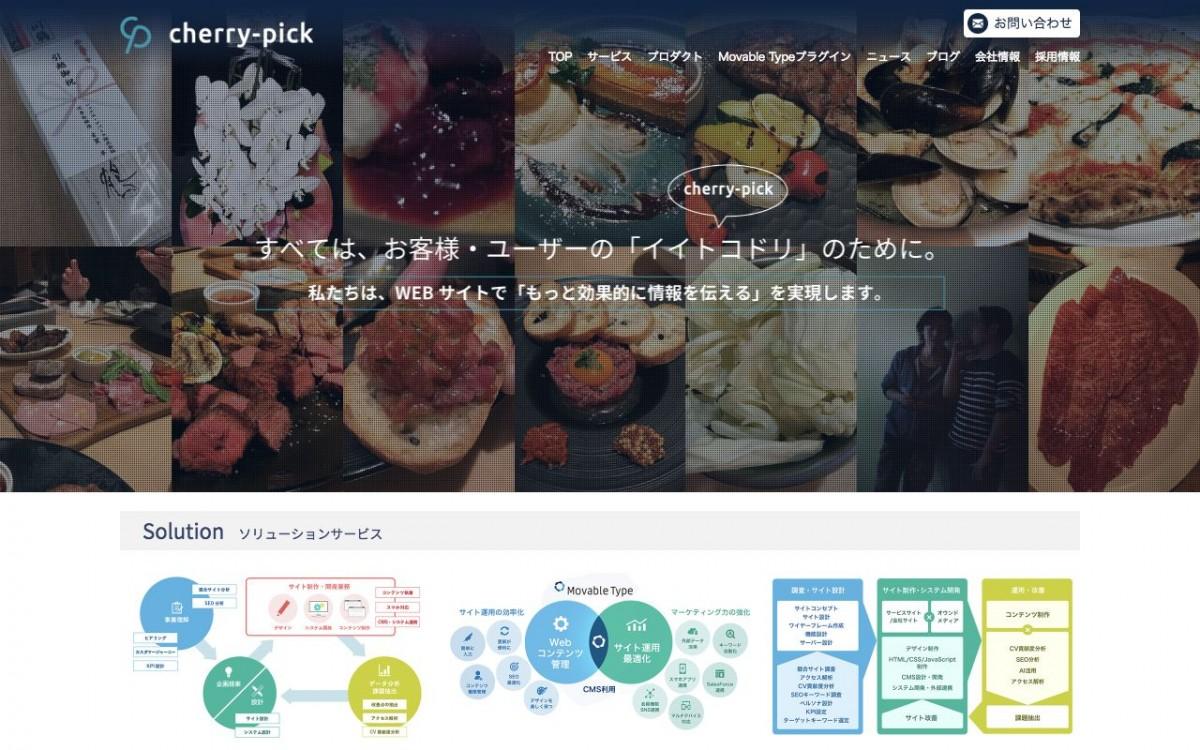 株式会社cherry-pickの制作情報 | 東京都渋谷区のホームページ制作会社 | Web幹事