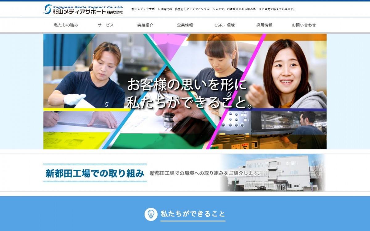 杉山メディアサポート株式会社の制作実績と評判 | 静岡県のホームページ制作会社 | Web幹事