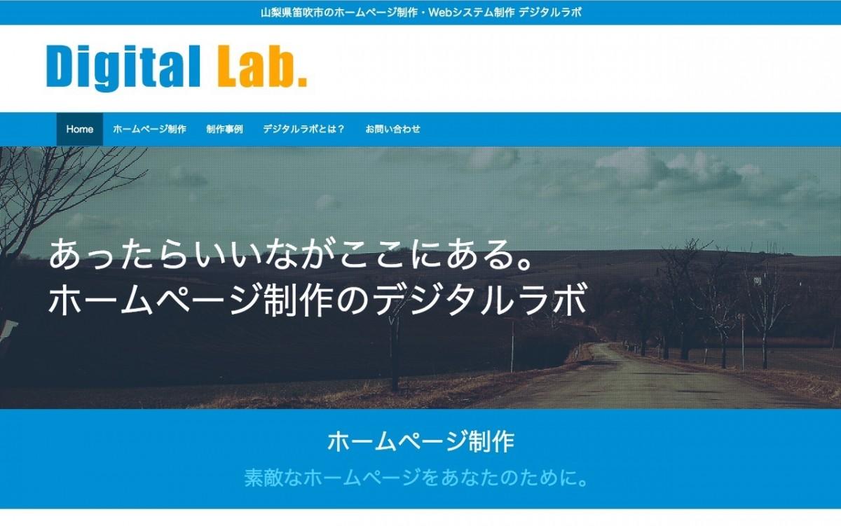 デジタルラボの制作情報 | 山梨県のホームページ制作会社 | Web幹事