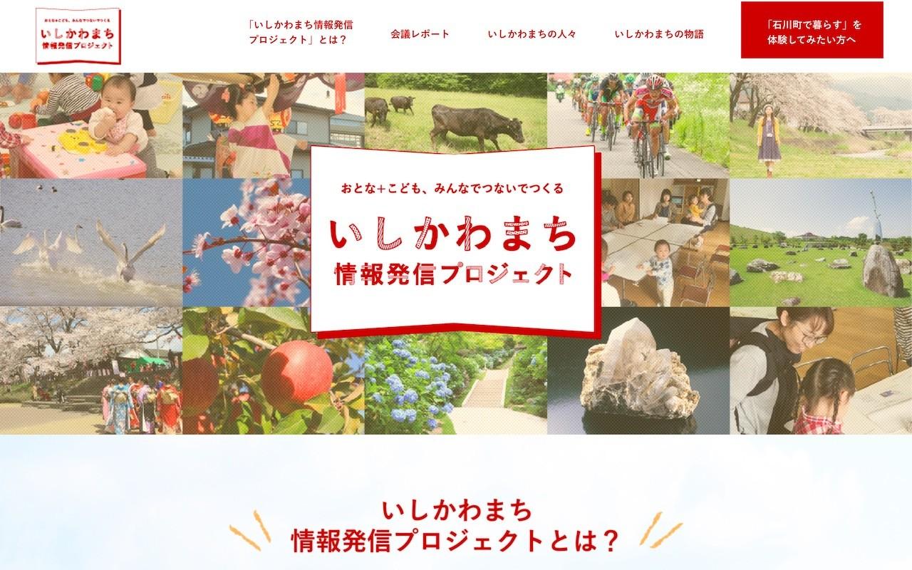 マムズラボ株式会社の実績 - 福島県石川町