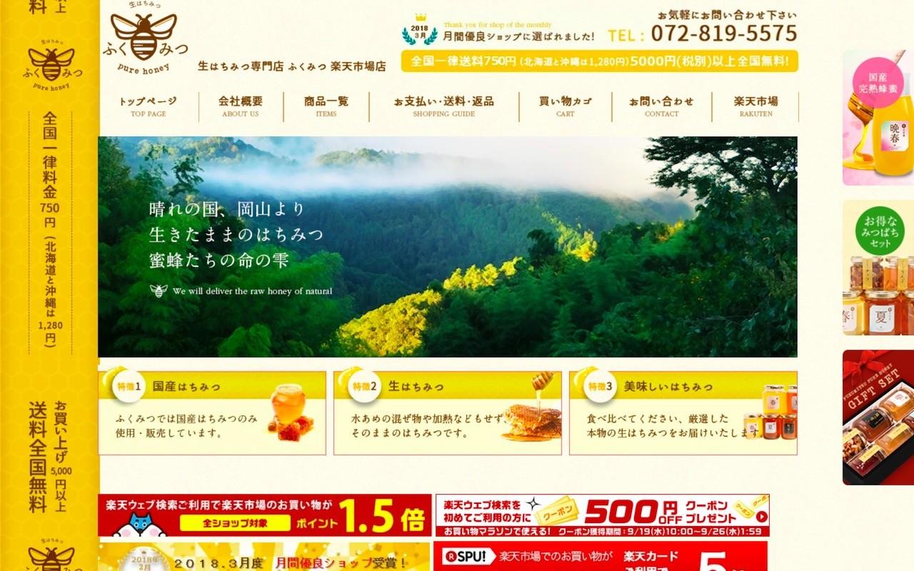 株式会社アライバルクオリティーの実績 - ふくみつ 楽天サイト