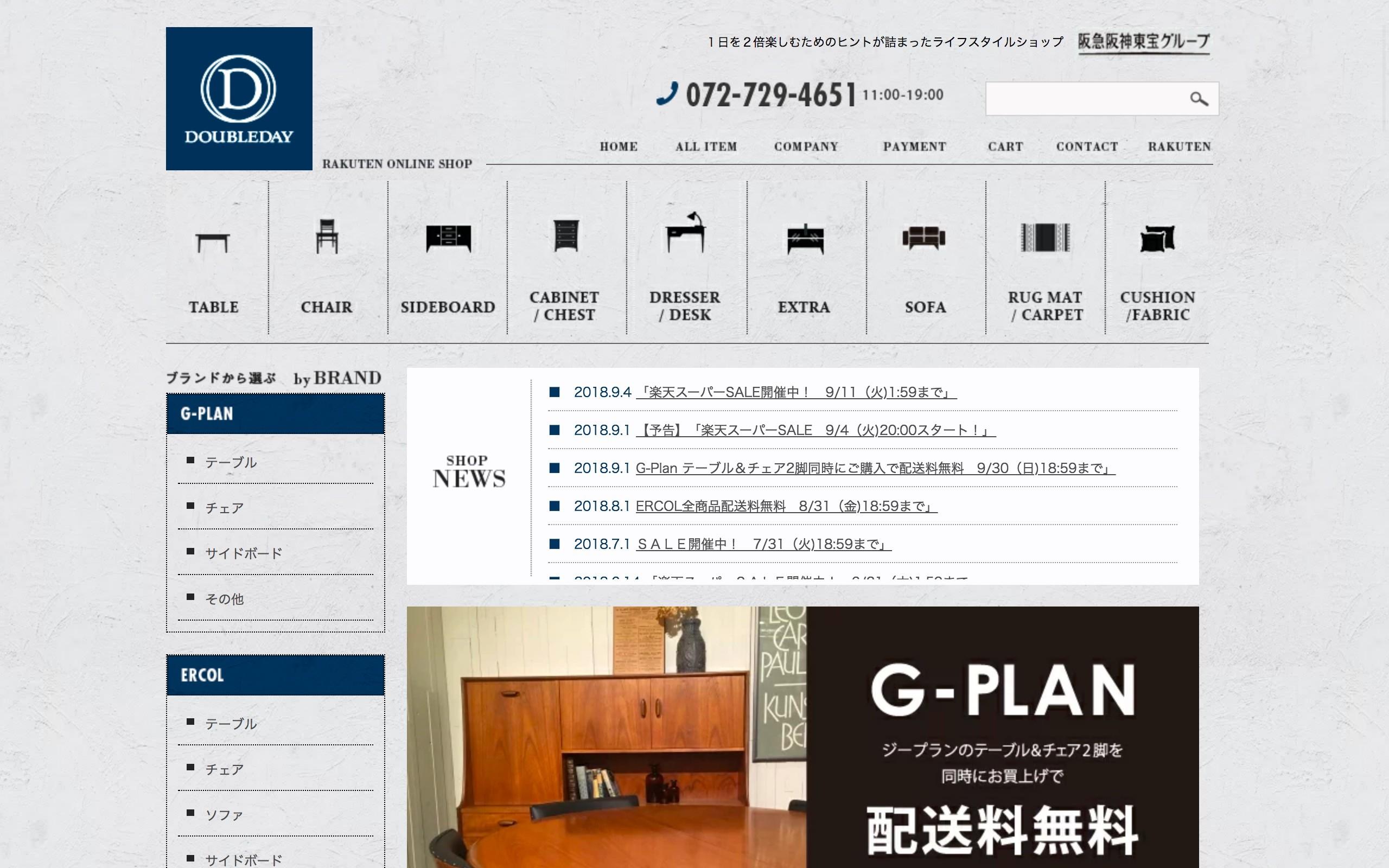 株式会社アライバルクオリティーの実績 - ダブルデイ 楽天サイト