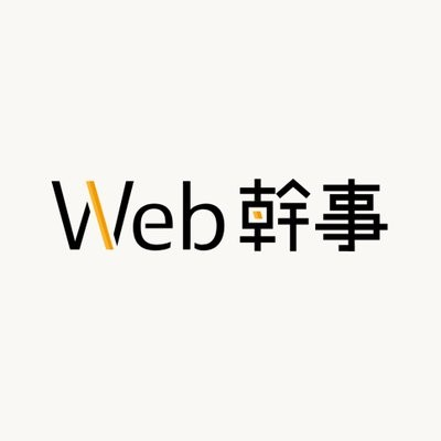 Web幹事運営事務局
