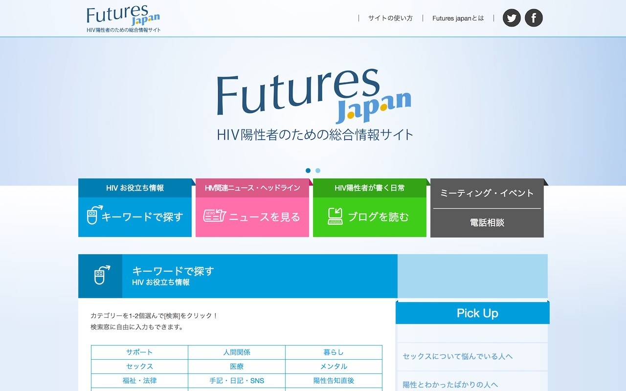 株式会社アクセライトの実績 - Futures Japan HIV陽性者のための総合情報サイト
