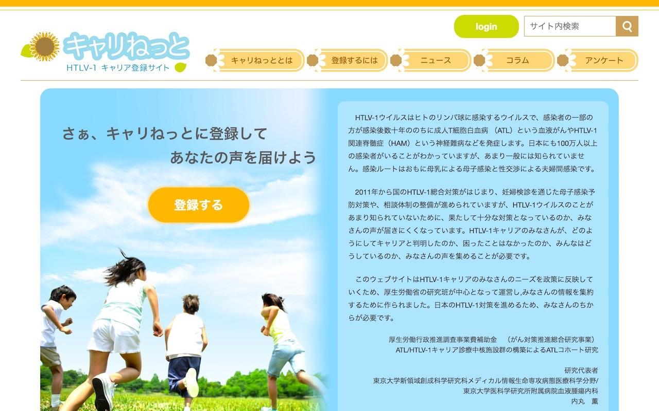 株式会社アクセライトの実績 - キャリねっと HTLV-1 キャリア登録サイト