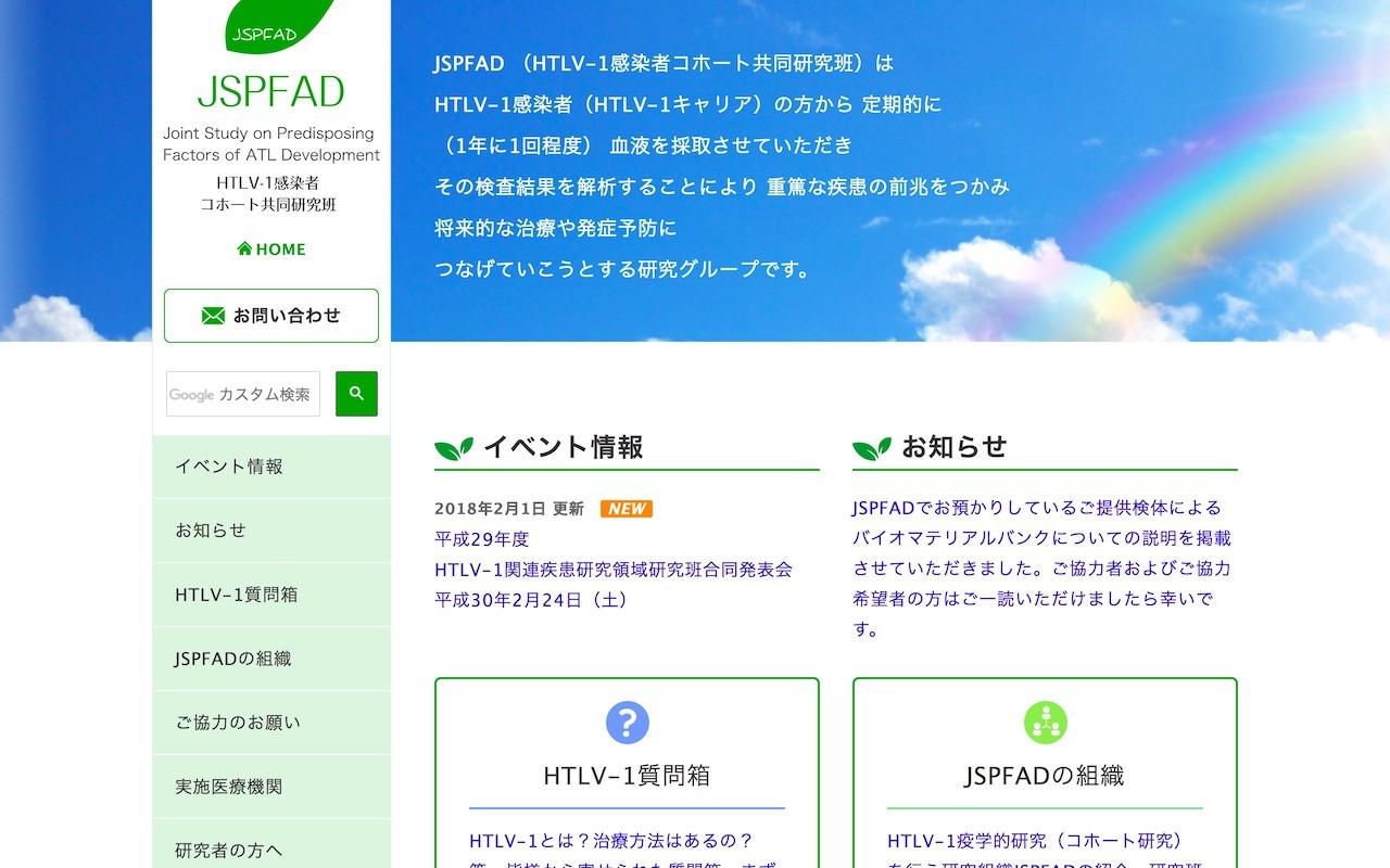 株式会社アクセライトの実績 - JSPFAD(HTLV-1感染者コホート共同研究班)