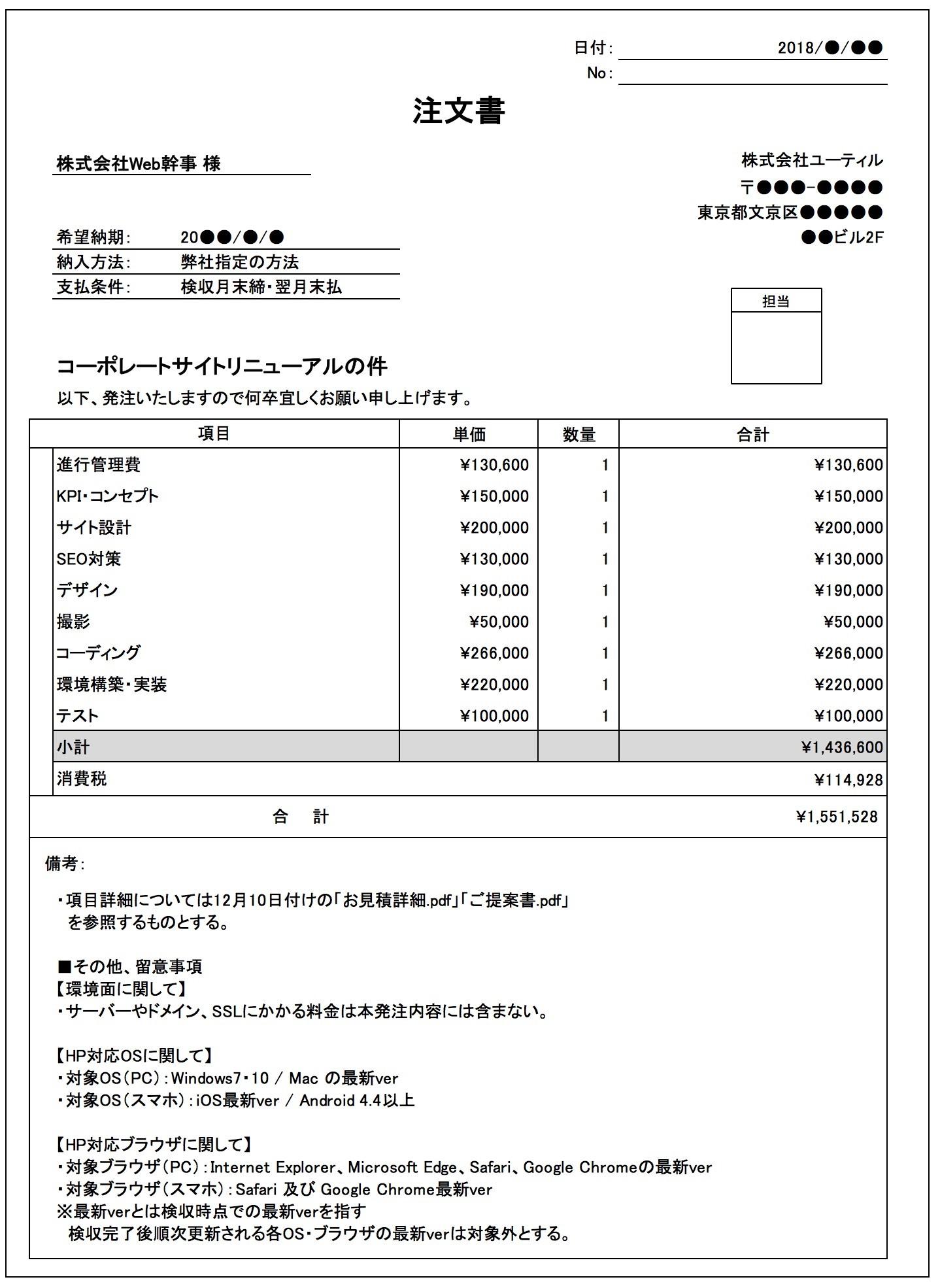発注書・注文書 サンプル(Excel形式)のサムネイル