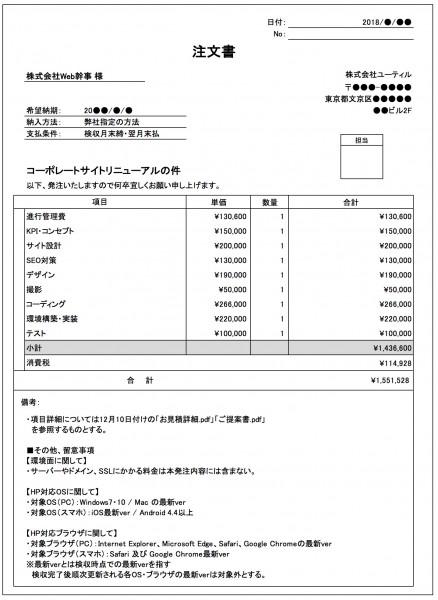 発注書・注文書 サンプル(Excel形式)