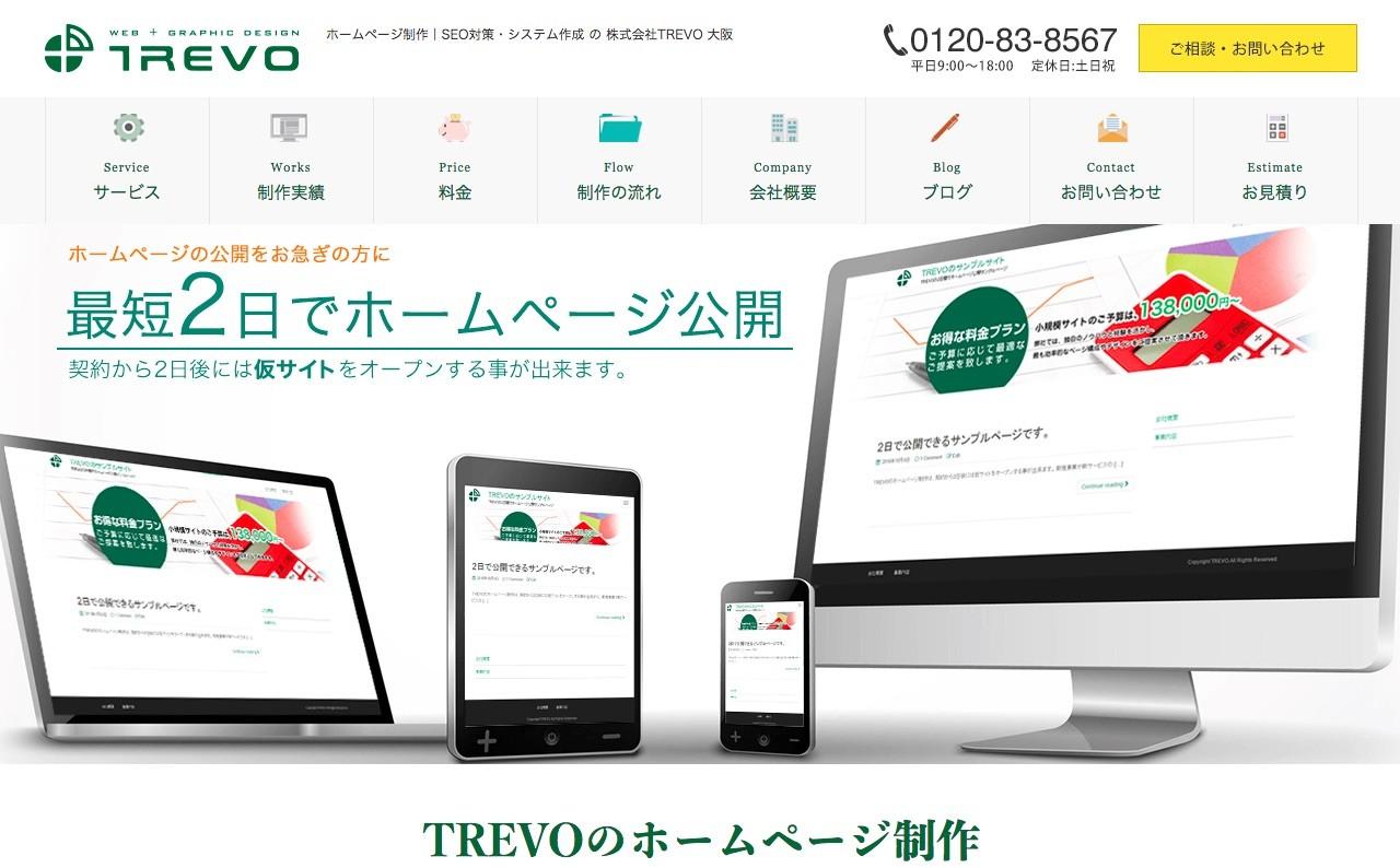 株式会社TREVO