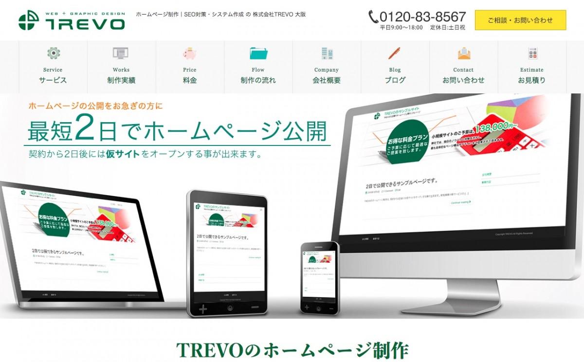 株式会社TREVOの制作実績と評判 | 大阪府のホームページ制作会社 | Web幹事